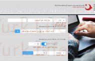 خدمة الحجز الالكتروني لتجديد الكيملك للسوريين