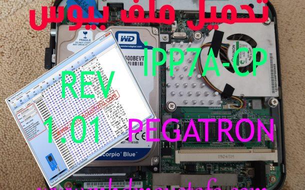 تحميل ملف بيوس İPP7A-CP REV-1.01 PEGATRON